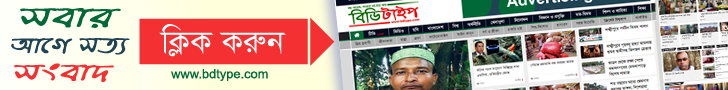 Browse bdtype newspaper site